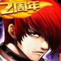 拳皇97OL巅峰社团战1.4.15 手机最新版