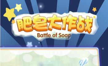 肥皂大作战