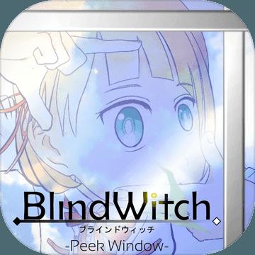 盲目魔女ios版1.0 最新手机版