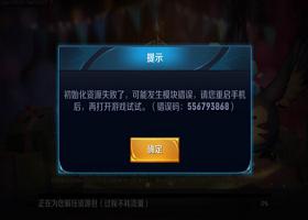 王者荣耀10月23日IOS更新不了怎么办 下载速度太慢怎么办