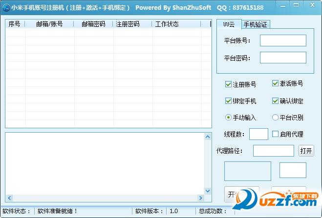 小米账号注册器特别版截图0