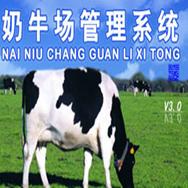 奶牛场管理系统单机版