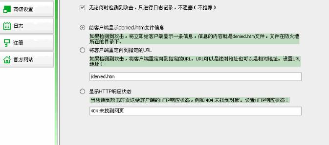IISUTM WEB应用防火墙软件截图0