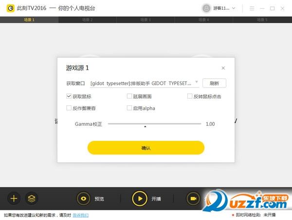 ciscik nettv studio视频制作软件截图1