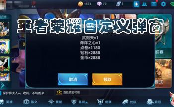 王者荣耀自定义弹窗U乐娱乐平台