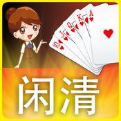 闲清棋牌手机版1.1.0安卓版