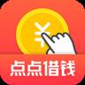 点点借钱app1.0 安卓最新版