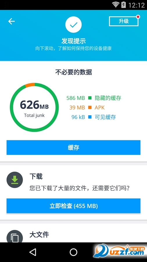 AVG Cleaner截图
