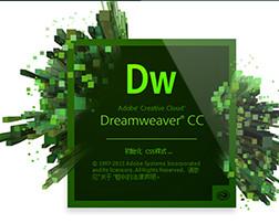 DW2017软件免费全套教程【视频+图文】2017 最新版