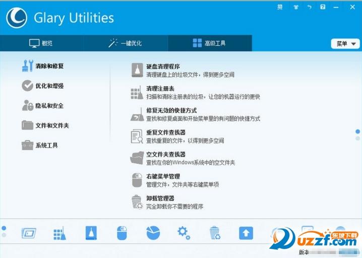 Glary Utilities Pro便携版【附授权码】截图0