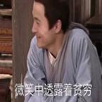 武林外传贫穷搞笑表情包图片