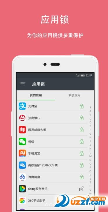 隐私保护安全app截图