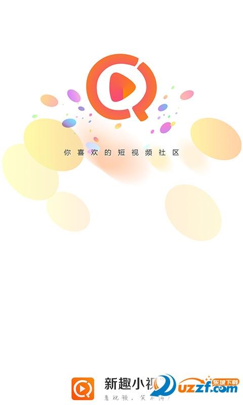 新趣小视频app截图