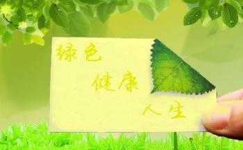 健康人生绿色无毒大全