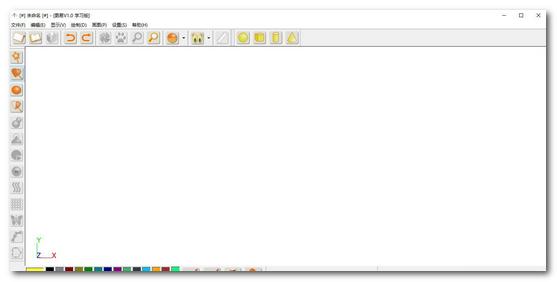 图易三维造型软件截图1