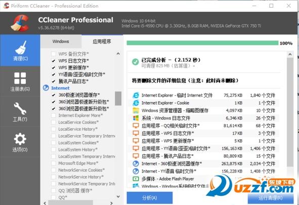 CCleaner Pro纯净版截图0