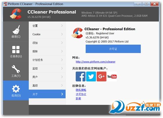 CCleaner Pro纯净版截图1