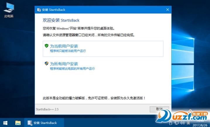 Windows10开始菜单增强工具(StartIsBack++)截图1