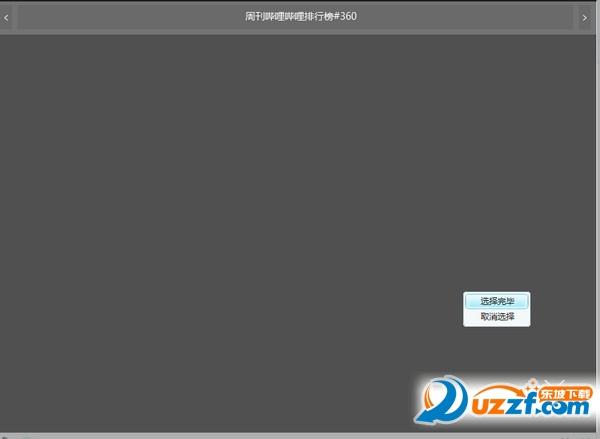 独孤GIF动画录制器截图0