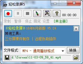 轻松录屏软件截图0