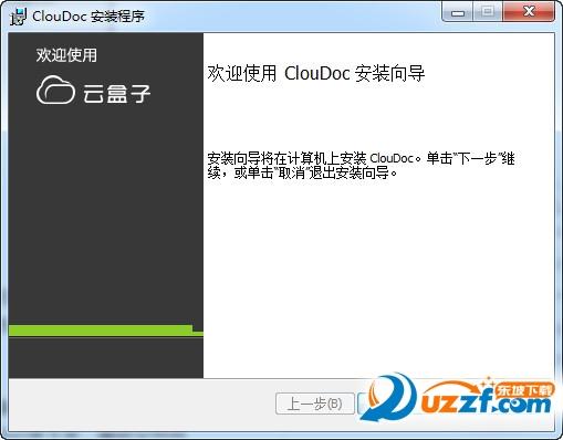 云盒子客户端软件截图0