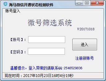 海马微信开通状态检测软件截图0