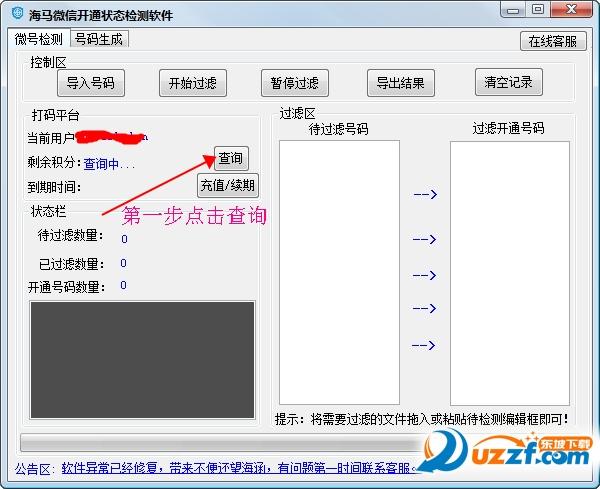 海马微信开通状态检测软件截图1
