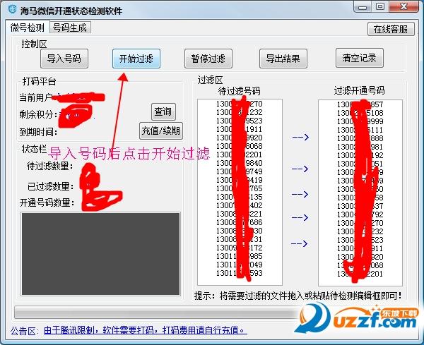 海马微信开通状态检测软件截图2