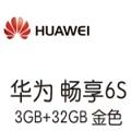 华为畅享6S手机驱动下载最新版