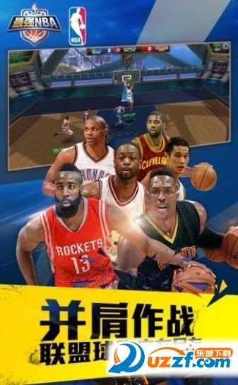 最强NBA最新安装包apk下载截图