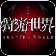狩游世界公�y版3.9.6 官方首�l版