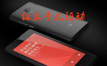 红米手机驱动