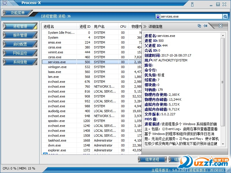 Process X系统进程信息监控软件截图1