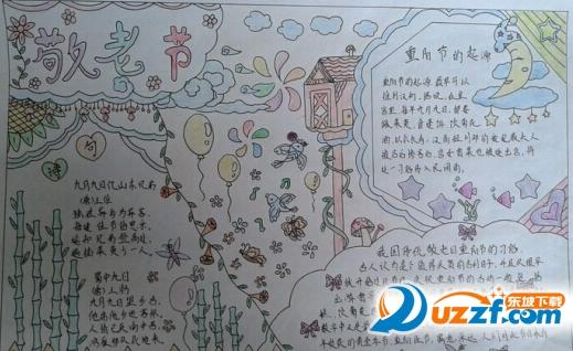 2017重阳节手抄报图片大全一等奖素材高清无水印版