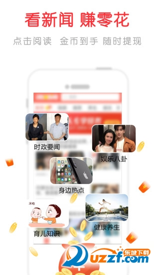 淘新闻赚钱app截图