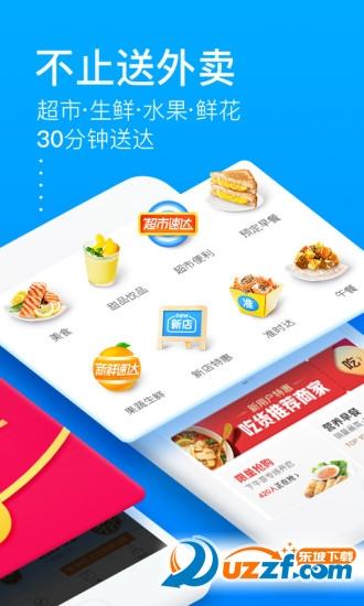 饿了么(手机订餐应用)截图
