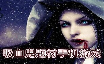吸血鬼题材手机游戏