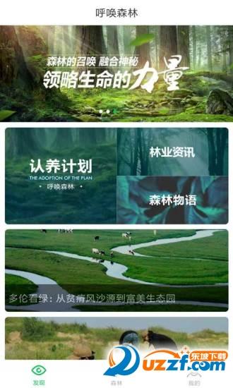 呼唤森林app安卓版截图