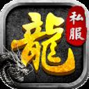龙之传奇手游私服版1.0.3628 安卓免费版