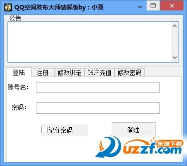 QQ空间发布带图删除大师截图0