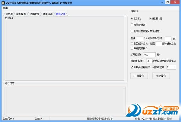 QQ空间发布带图删除大师截图1