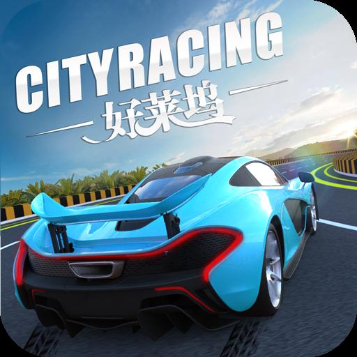城市飞车3D模拟驾驶内购破解中文版6.8.0 安卓修改版