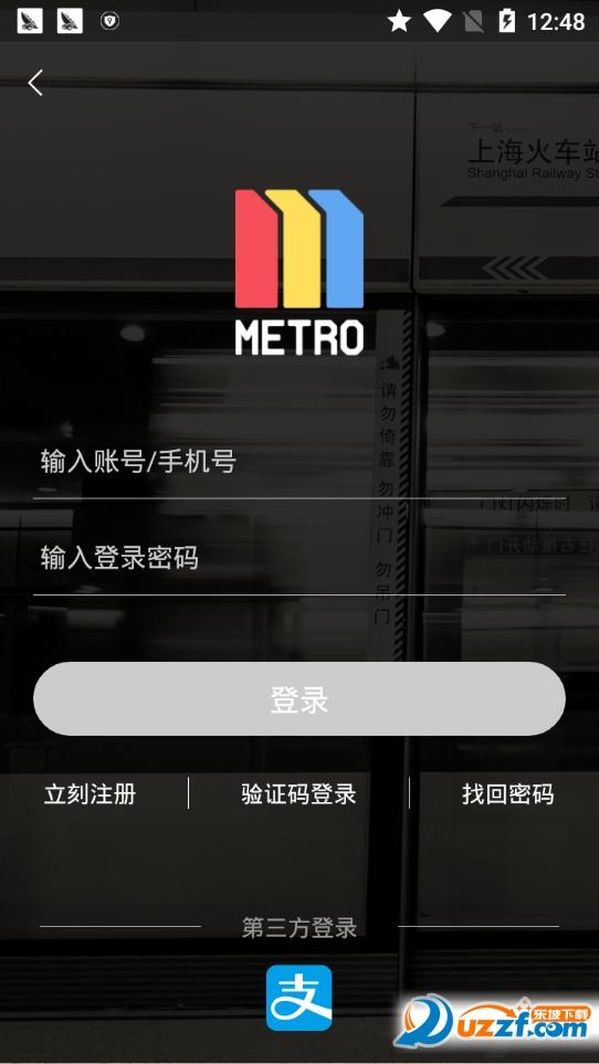Metro大都会 app截图