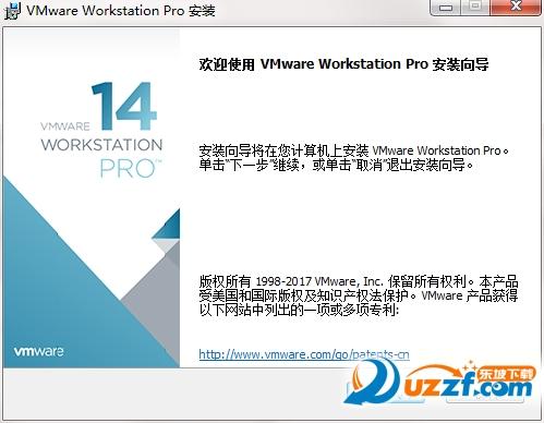 VMware Workstation Pro 14.0截图0