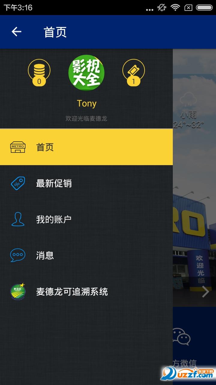 麦德龙中国软件app截图
