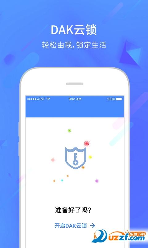 DAK云锁软件app截图