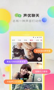 MiMi语音社交app截图