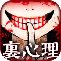 真恐怖潜在心理测试1.0.1 安卓中文版