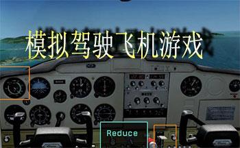 模拟驾驶飞机游戏
