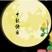 中秋节要红包表情包2017